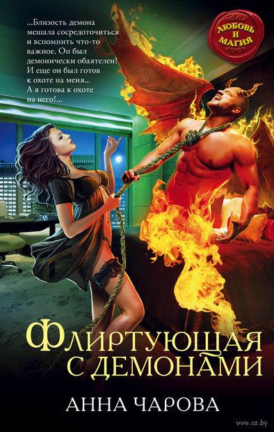 Флиртующая с демонами. Анна Чарова