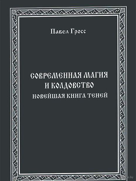 Современная Магия и Колдовство. Новейшая книга Теней. Павел Гросс