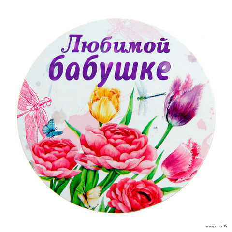 "Магнит пластмассовый ""Любимой бабушке"" (75х75 мм)"