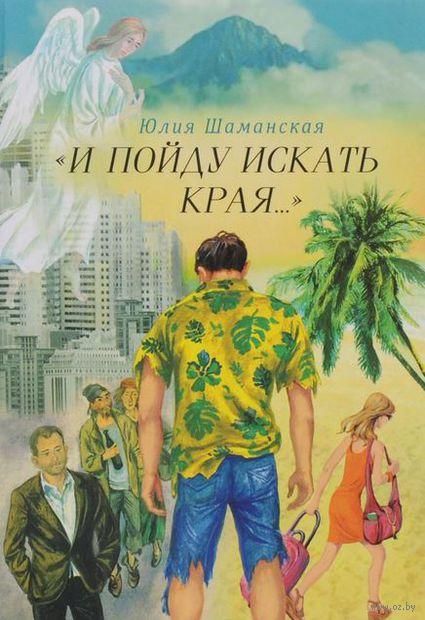 """""""И пойду искать края..."""". Юлия Шаманская"""