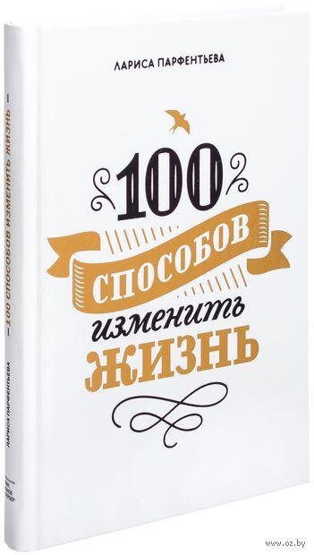 100 способов изменить жизнь — фото, картинка
