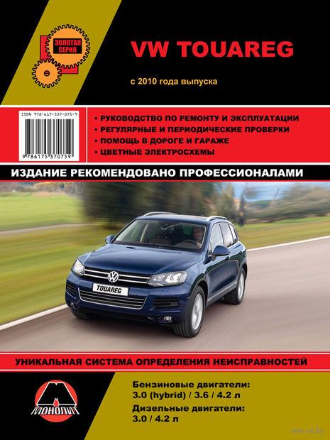 Volkswagen Touareg с 2010 г. Руководство по ремонту и эксплуатации