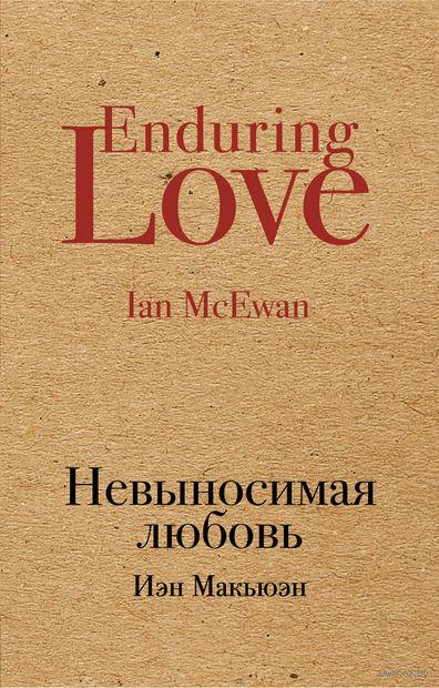 Невыносимая любовь (м) — фото, картинка