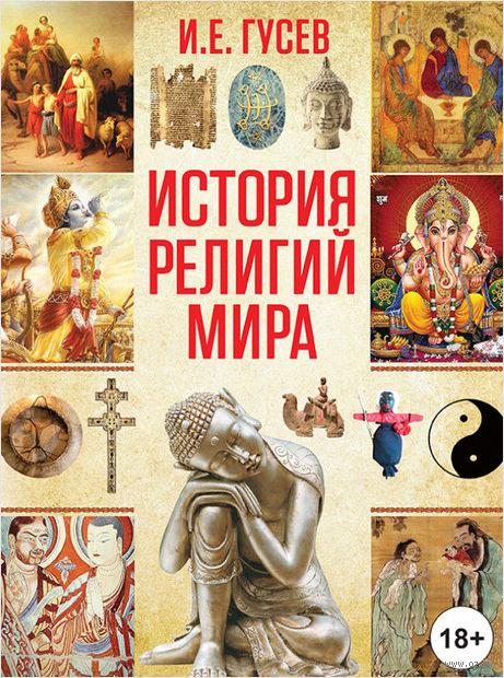 История религий мира — фото, картинка