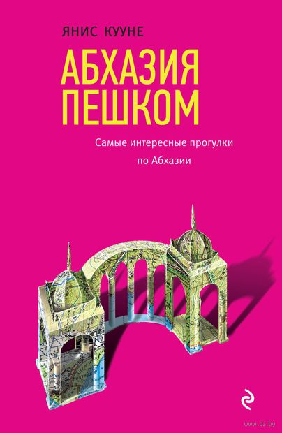 Абхазия пешком. Самые интересные прогулки по Абхазии — фото, картинка