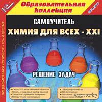 Химия для всех - XXI: Решение задач