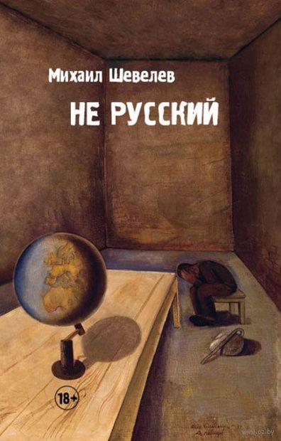 Не русский — фото, картинка