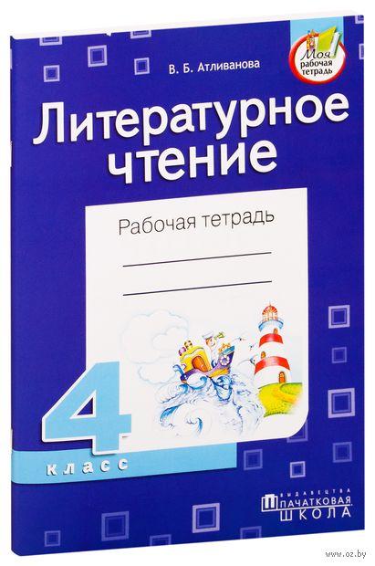 Литературное чтение. 4 класс. Рабочая тетрадь — фото, картинка