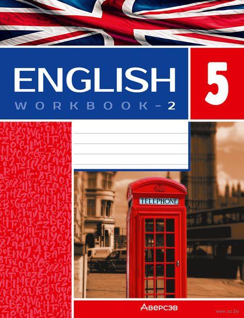 Английский язык. 5 класс. Рабочая тетрадь-2 (повышенный уровень) — фото, картинка