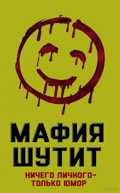 Мафия Шутит. Ничего личного – только юмор — фото, картинка