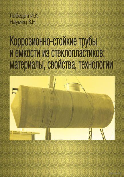 Коррозионно-стойкие трубы и емкости из стеклопластиков: материалы, свойства, технологии — фото, картинка