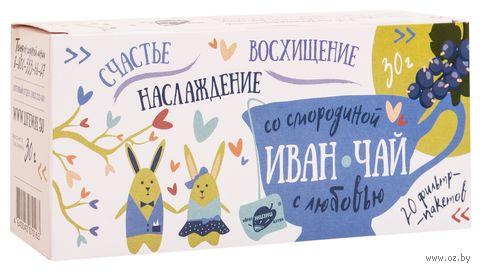 """Фиточай """"Образ жизни Алтая. Иван-чай со смородиной"""" (20 пакетиков) — фото, картинка"""