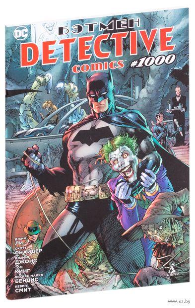 Бэтмен. Detective comics #1000 — фото, картинка