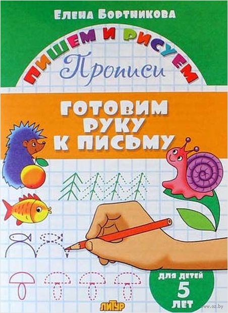 Прописи. Готовим руку к письму. Для детей 5 лет — фото, картинка