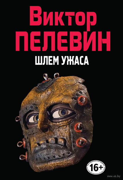 Шлем ужаса. Виктор Пелевин