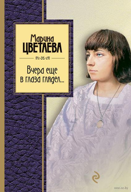 Вчера еще в глаза глядел.... Марина Цветаева