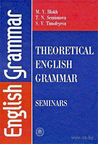 Theoretical English Grammar: Seminars — фото, картинка