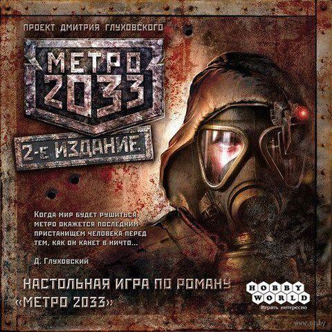 Метро 2033 (3-е издание)