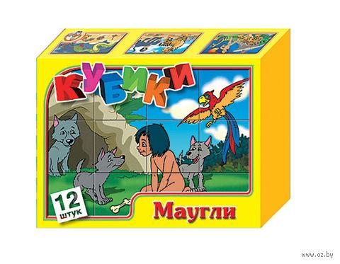 "Кубики ""Маугли"" (12 шт)"