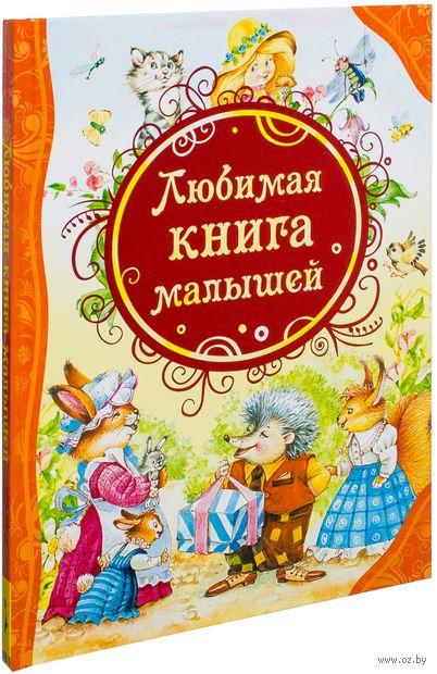 Любимая книга малышей — фото, картинка