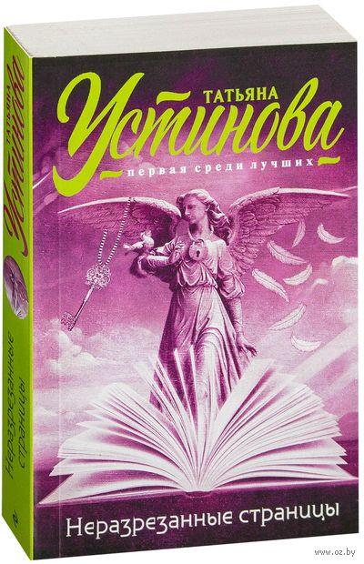 Неразрезанные страницы (м). Татьяна Устинова