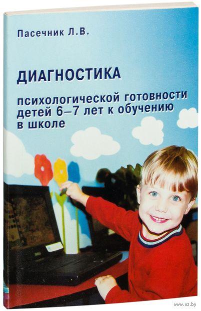 Диагностика психологической готовности детей 6-7 лет к обучению в школе. Людмила Пасечник