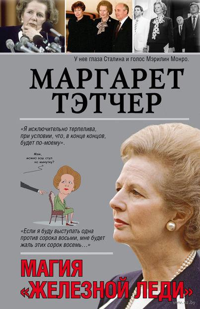 Маргарет Тэтчер. Екатерина Мишаненкова