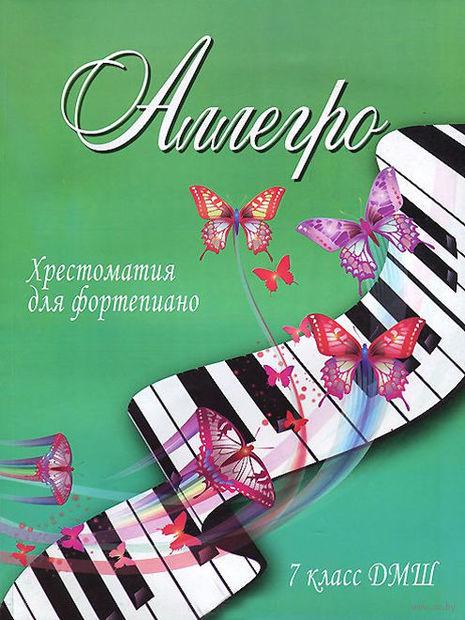 Аллегро. Хрестоматия для фортепиано. 7 класс ДМШ