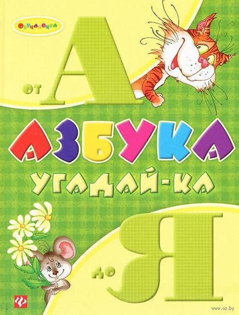 Азбука угадай-ка от А до Я. Сергей Гордиенко, Наталья Гордиенко