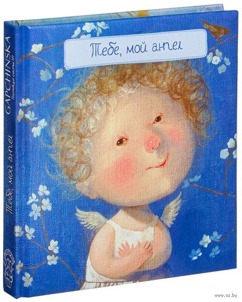 Тебе, мой ангел. Книга-открытка. Евгения Гапчинская