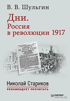 Дни. Россия в революции 1917. С предисловием Николая Старикова. В. Шульгин