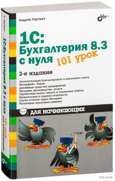 1С: Бухгалтерия 8.3 с нуля. 101 урок для начинающих. Андрей Гартвич