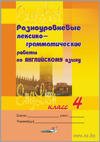 Разноуровневые лексико-грамматические работы по английскому языку. 4 класс — фото, картинка