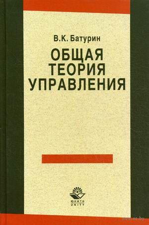 Общая теория управления. В. Батурин