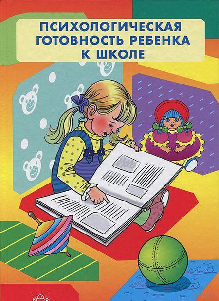 Психологическая готовность ребенка к школе. Е. Грудненко