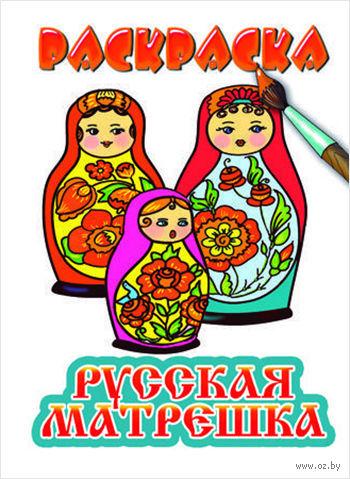 Русская матрешка. Раскраска