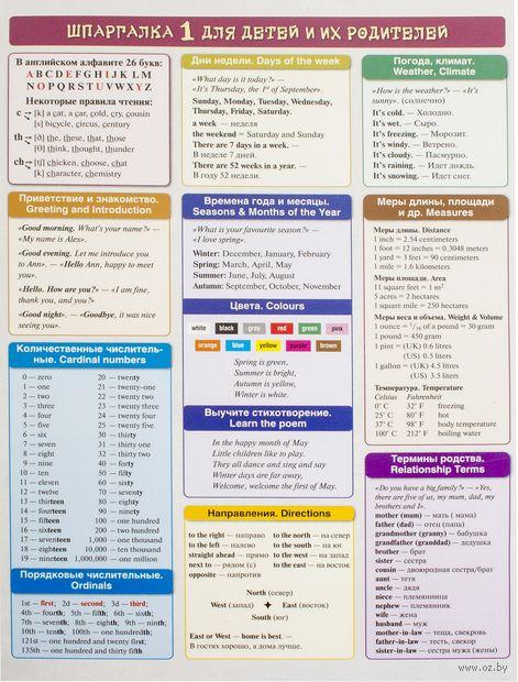 Шпаргалка 1 для детей и их родителей. Английский язык