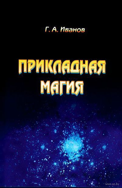 Прикладная магия. Книга 1. Георгий Иванов