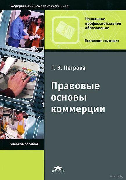 Правовые основы коммерции. Г. Петрова