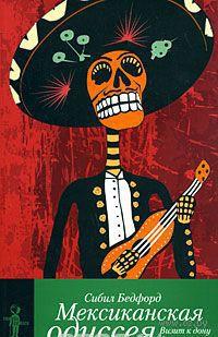 Мексиканская одиссея. Визит к дону Отавио. Сибил Бедфорд