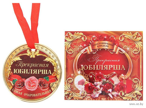 """Медаль с удостоверением картонные """"Прекрасная юбилярша"""" (9х8 см)"""
