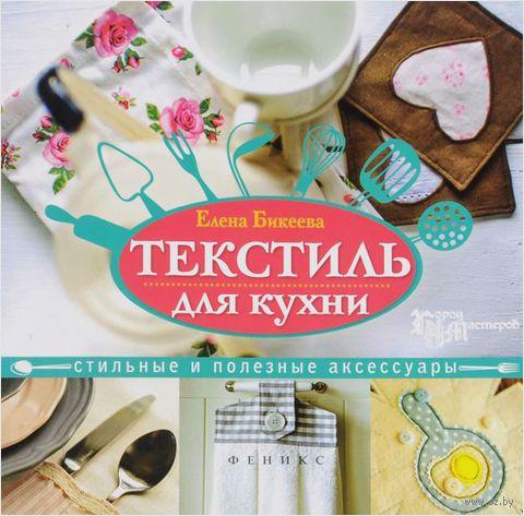 Текстиль для кухни. Стильные и полезные аксессуары. Елена Бикеева