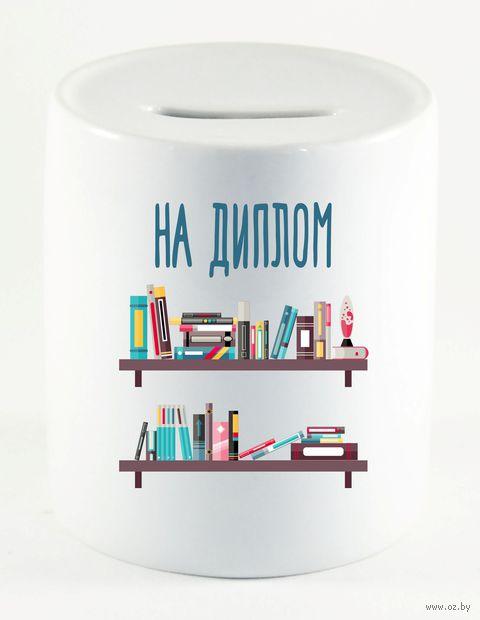 "Копилка ""На диплом"" (арт. 013) — фото, картинка"