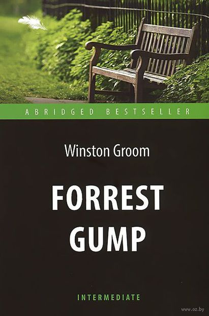 Forrest Gump. Уинстон Грум