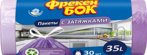 Пакеты для мусора с затяжками (30 шт.; 35 л; фиолетовый) — фото, картинка