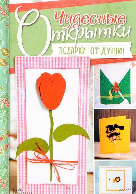 Чудесные открытки. Подарки от души! — фото, картинка