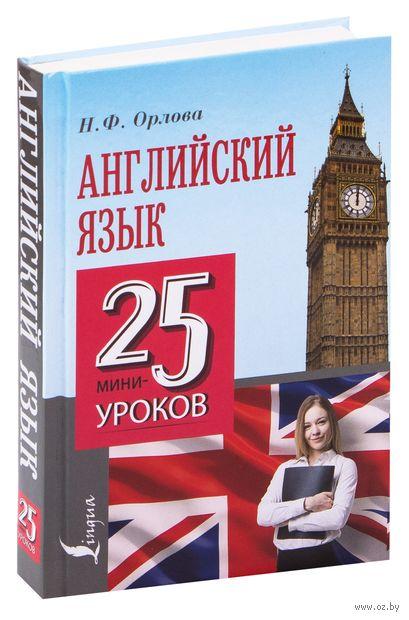 Английский язык. 25 мини-уроков — фото, картинка