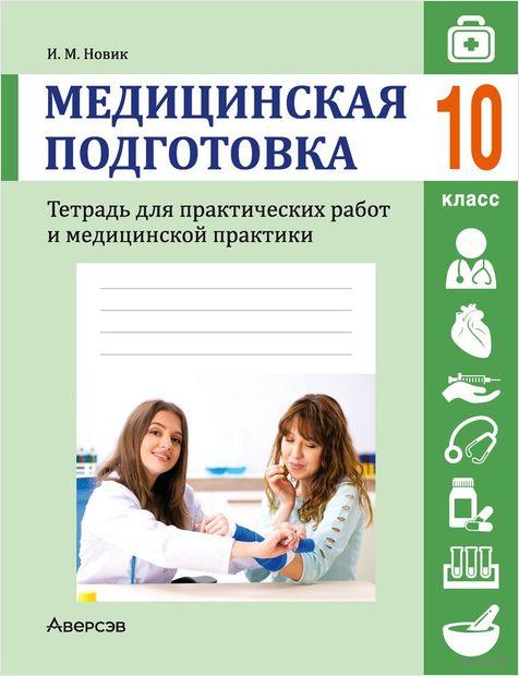 Медицинская подготовка. 10 класс. Тетрадь для практических работ и медицинской практики — фото, картинка