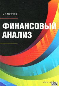 Финансовый анализ. Марина Абрютина
