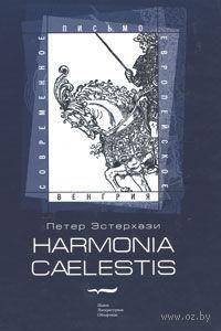 Harmonia caelestis. Петер Эстерхази
